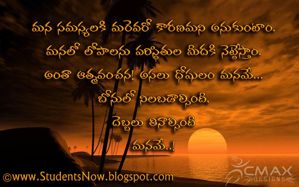 Today Telugu Quote (14-05-2012) | StudentsNow.in | Telugu ...