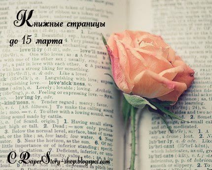 http://paperstory-shop.blogspot.ru/2015/02/blog-post_15.html?showComment=1424020251565#c168966648938224836