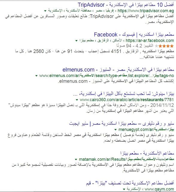 بحث في محرك البحث جوجل عن مطاعم بيتزا في الاسكندرية