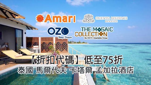 暑假優惠碼,Amari 阿瑪瑞、OZO酒店、Mocsaic Collection 酒店優惠碼,低至75折,8月底前入住。