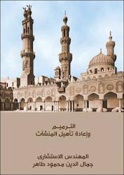 كتاب عن «الترميم وإعادة تأهيل المنشأت« للمهندس الاستشارى جمال طاهر