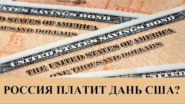 Почему Россия платит дань США?