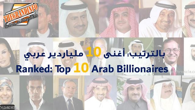 بالترتيب: أغنى 10 ملياردير عربي