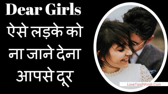 love tips for girls love tips for girlfriend in hindi