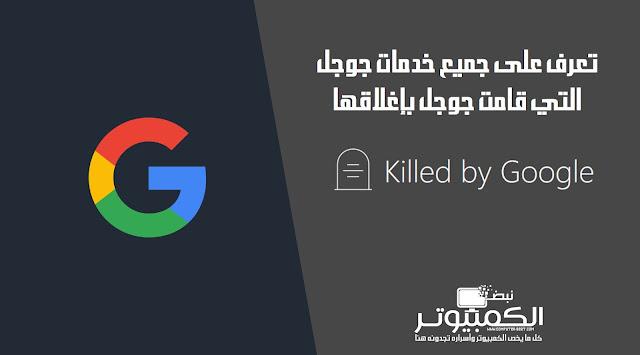 تعرف على جميع خدمات جوجل التي قامت جوجل بإغلاقها