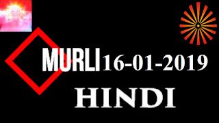Brahma Kumaris Murli 16 January 2019 (HINDI)