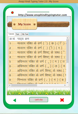 Anop Hindi Typing Tutor 2.0 : My Score