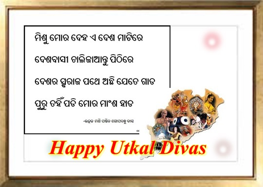 Happy Utkal Divas Sms: Utkal Diwas Messages For Facebook And WhatsApp ...