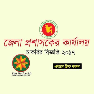 District Commissioner Office Sylhet Job Circular 2017 - www.zpsylhet.gov.bd