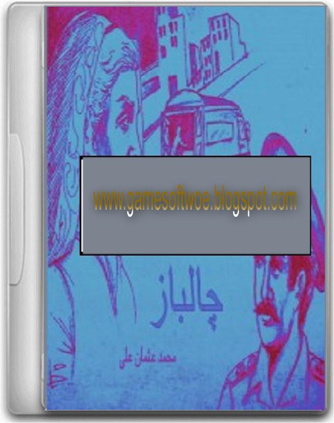 Chaalbaaz Novel By Muhammad Usman Ali