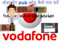 PUK _ Code _ kaise_ pata _kare- logo