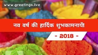 Indian Theme New Year 2018 Greetings in Hindi
