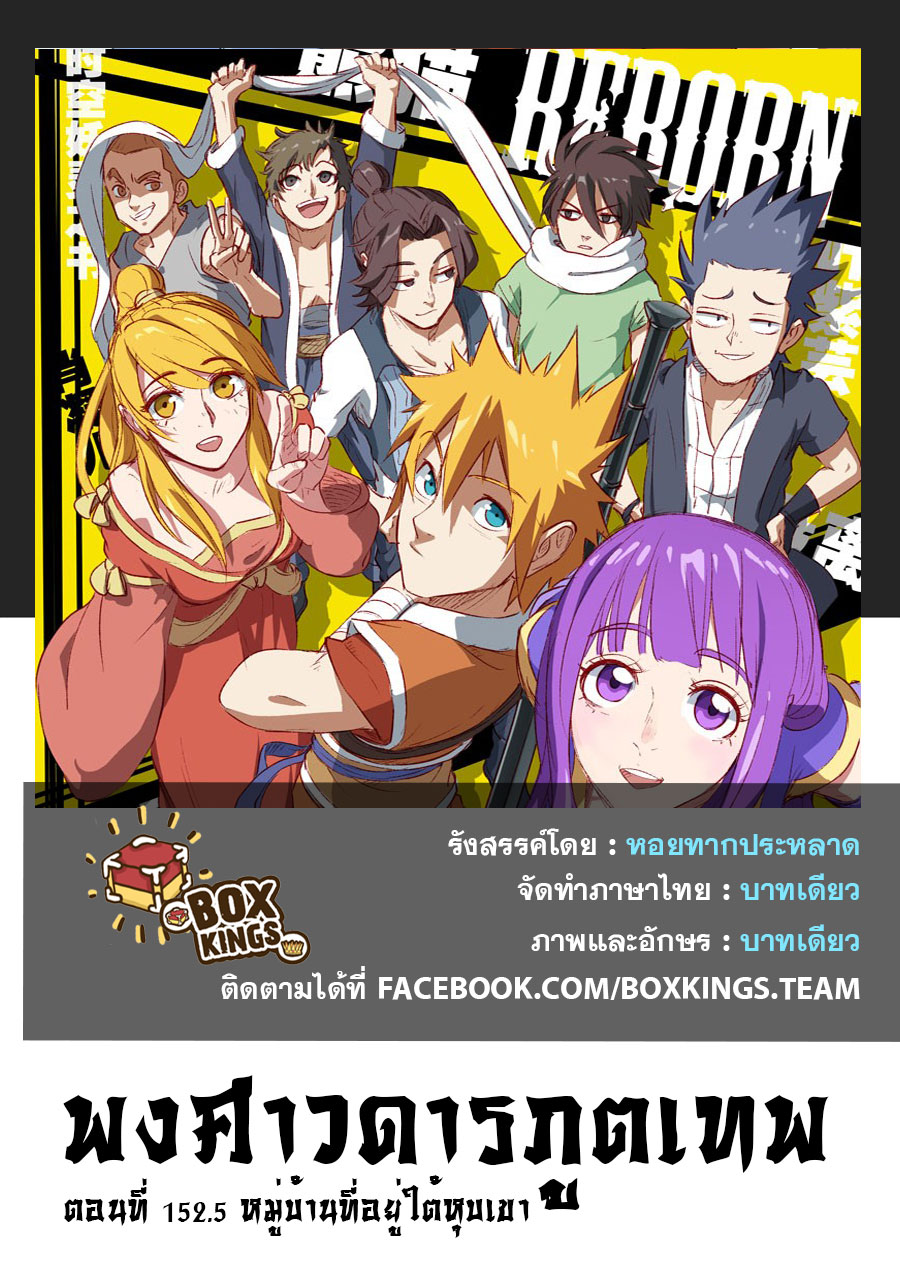 Tales of Demons and Gods ตอนที่ 152.5 หน้า 1