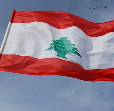منحة ممولة بالكامل للخريجين في بيروت لبنان
