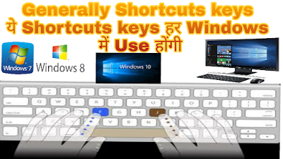Generally Shortcut Keys