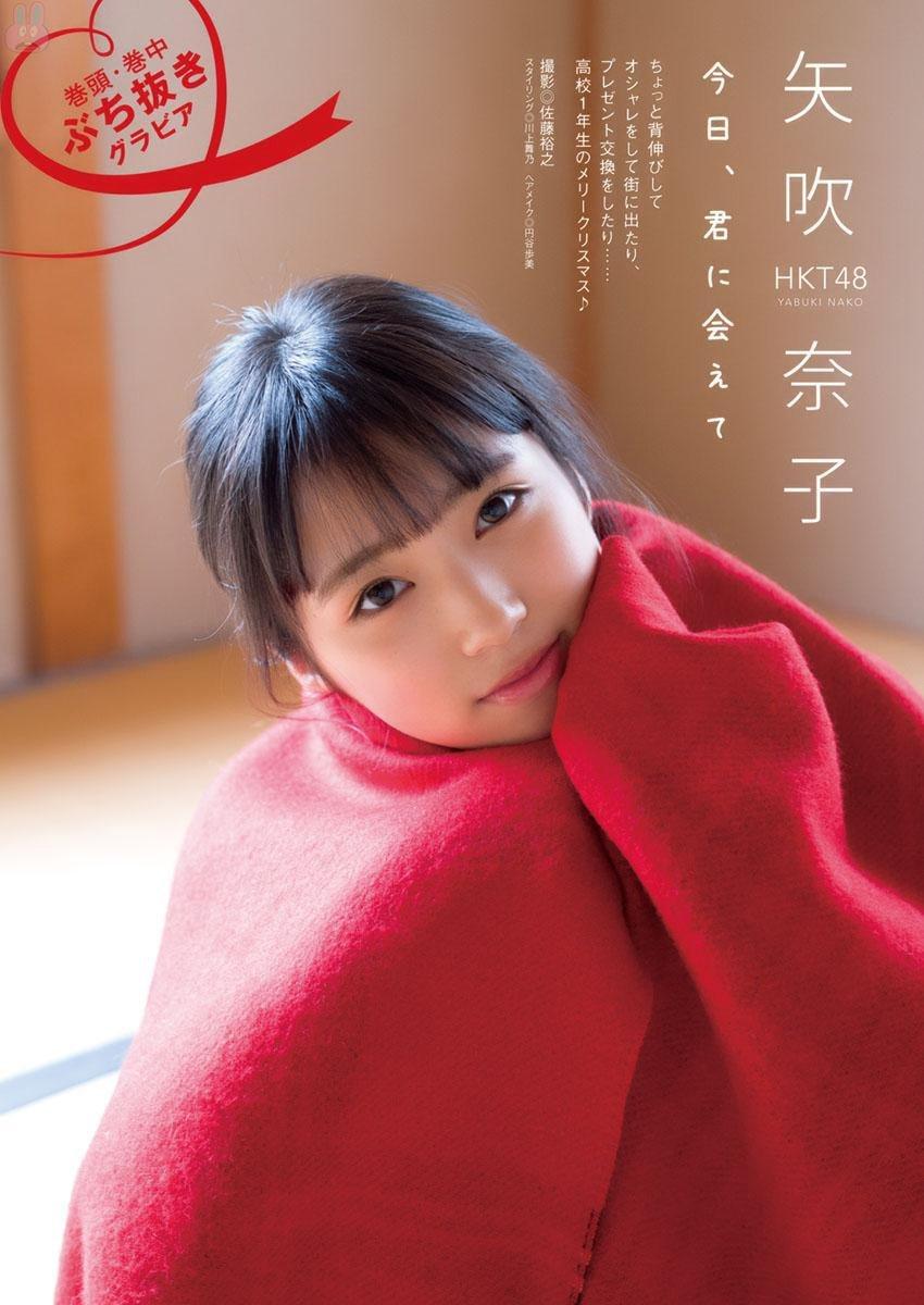 Yabuki Nako 矢吹奈子, Manga Action 2018 No.01 (漫画アクション 2018年01号)