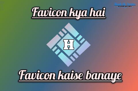 favicon-kya-hai-website-bookmark-icon-kaise-banaye
