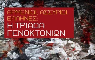 Αρμένιοι, Ασσύριοι, Έλληνες: Η τριάδα γενοκτονιών