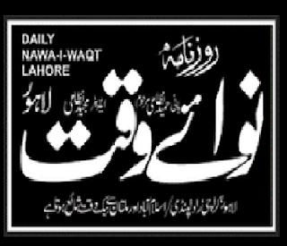 Nawa-i-Waqt Urdu NewsPaper