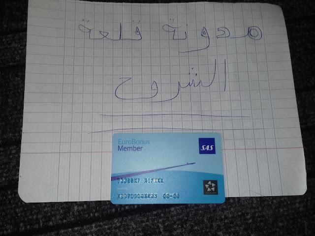 بطاقة eurobonus