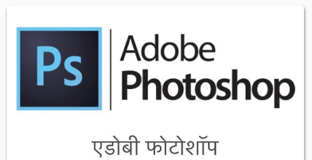 फोटोशॉप की विशेषतायें PhotoShop Ka Use Kya Hai