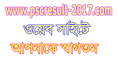 Welcome To PSC Result 2017 Website