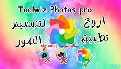 تحميل Toolwiz Photos pro مهكر كامل لاجهزة الاندرويد