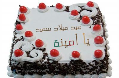 امنيه عيد ميلاد سعيد امينة