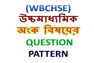 Higher Secondary Question Pattern of Mathematics Subject