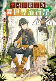 อ่านการ์ตูน souzai-saishuka-no-isekai-ryokouki
