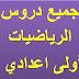 دروس الرياضيات للسنة  الأولى 1 اعدادي من الأخوين citi|الأستاذ المودن 9alamaths