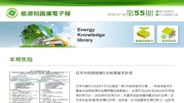 [第55期能源知識庫電子報 ] 本期焦點:日本內閣通過第5次能源基本計畫