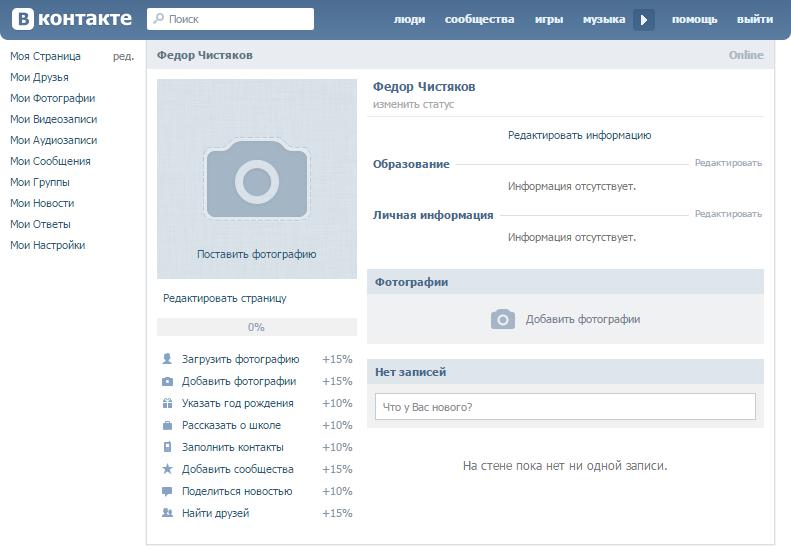Пустая страница Вконтакте
