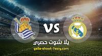 نتيجة مباراة ريال مدريد وريال سوسيداد اليوم الخميس بتاريخ 06-02-2020 كأس ملك إسبانيا