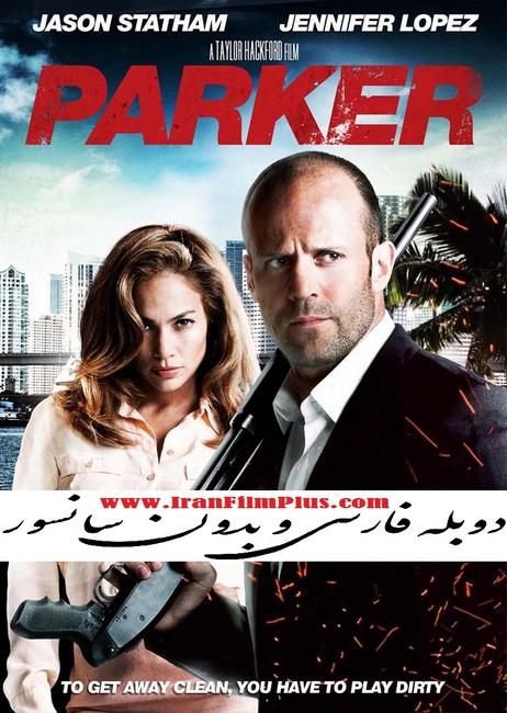 تماشای آنلاین فیلم دوبله: پارکر (2013) Parker