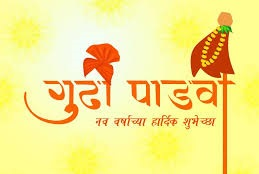 happy gudi padwa images, happy gudi padwa, happy gudi padwa 2019, happy padwa in marathi, happy gudi padwa wishes in english, gudi padwa 2019, happy gudi padwa wishes, gudi padwa images in marathi, happy gudi padwa 2019, gudi padwa quotes in marathi, happy padwa images, diwali padwa images, gudi padwa video, happy diwali padwa marathi images, gudi padwa information in marathi,  gudi padwa drawing, happy padwa diwali, gudi padwa information in english