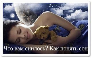 Как понять сон