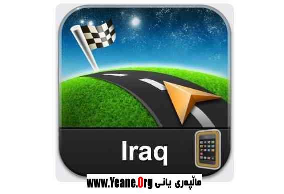 Sygic Iraq بهرنامهی جی پی ئێسی كوردستان بۆ ئایفۆن ئایپاد و ئهندرۆید گالاكسی