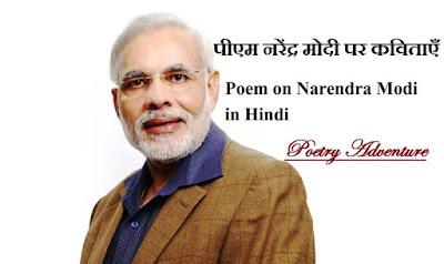 Narendra Modi Hindi Poem, narendra modi par kavita, Desh ka Chowkidar Poem