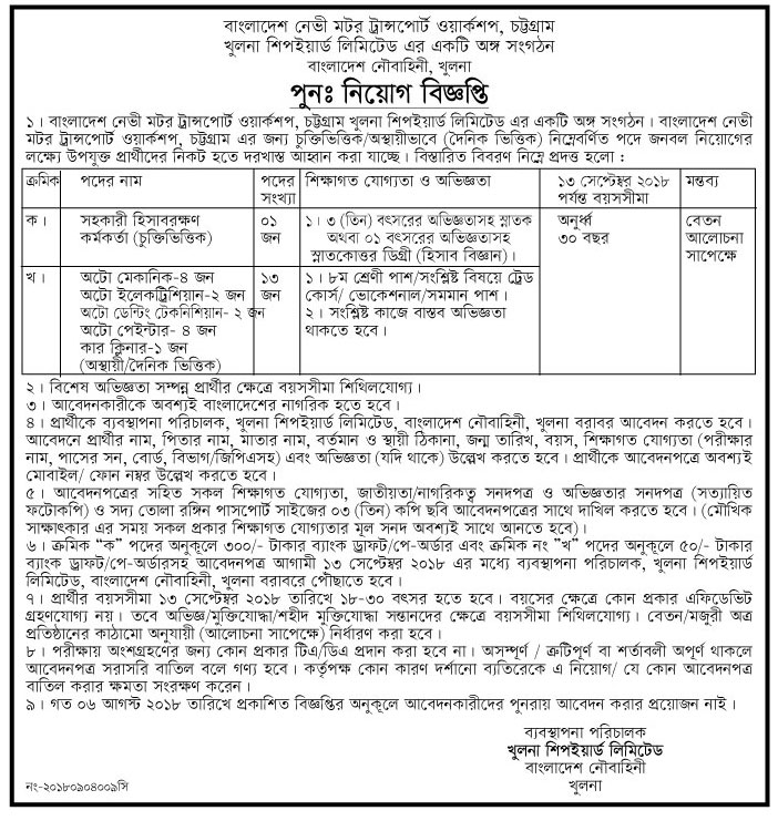 Bangladesh Navy Motor Transport Workshop, Chattagram Job Circular 2018