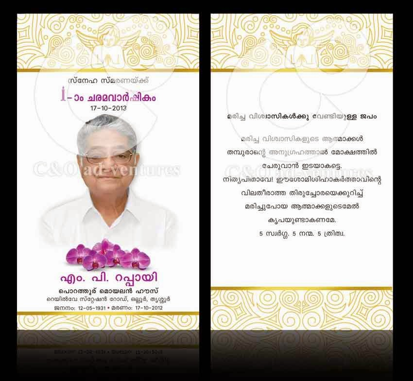 Death Memorial Day Prayer Card