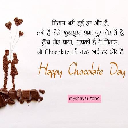Chocolate Day Shayari For Love Hindi Whatsapp Status DP Image