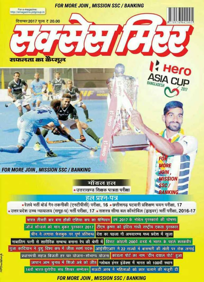 Success Mirror December Month [Hindi Edition]
