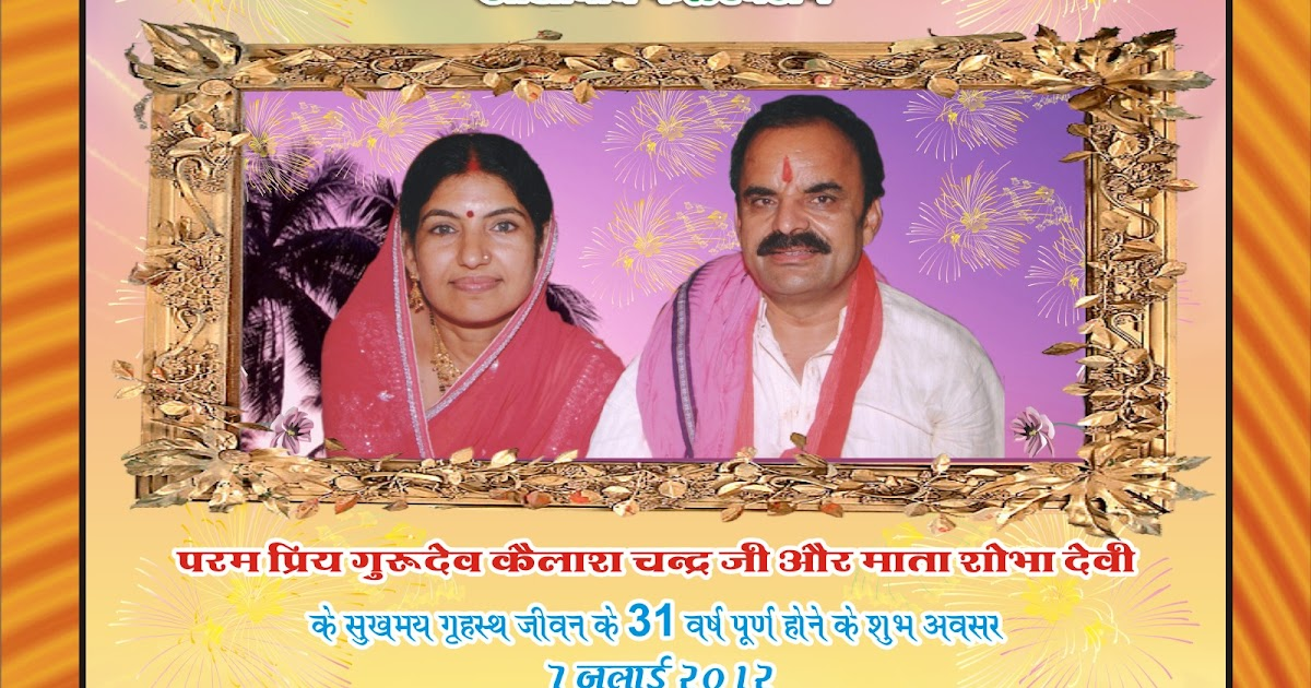 31st Wedding Anniversary Gifts: Celebration Of 31st Wedding Anniversary Of Revered Gurudev