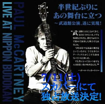 ポール・マッカートニーの武道館ライブが7月11日にスカパー!で放映が決定