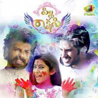 Pilla Rakshasi (2016) Telugu Movie Audio CD Front Covers, Posters, Pictures, Pics, Images, Photos, Wallpapers