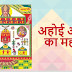 Importance of Ahoi Ashtami - अहोई अष्टमी का महत्व