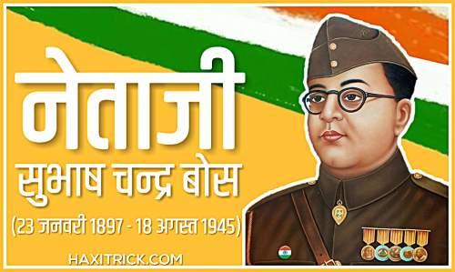 Netaji Subhash Chandra Bose Jayanti 23 January 2020 Biography In Hindi