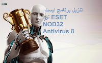 برنامج ايست نود ESET NOD32 Antivirus 8