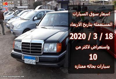 اسعار سوق السيارات المستعمله بتاريخ الاربعاء 18 3 2020 واستعراض لاكثر من 10 سيارات بحاله ممتازه